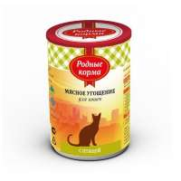 Canned Adult Cat